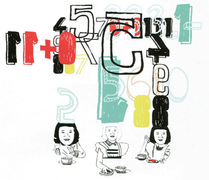 Ilustración de Rosa Tortosa que acompaña, en e libreto del disco, a la letra de la canción «Todo es mentira».