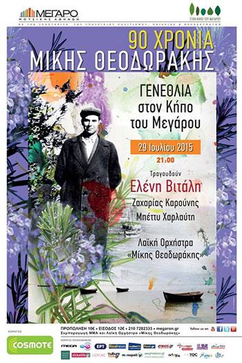 Grecia rinde homenaje a su compositor más importante, Mikis Theodorakis.