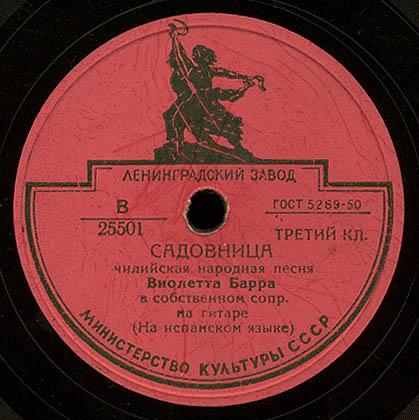 Leningradsky Zavod 25501/25502 (Violeta Parra) [1955]